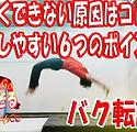 失敗例と注意するポイント サムネ_edited.jpg