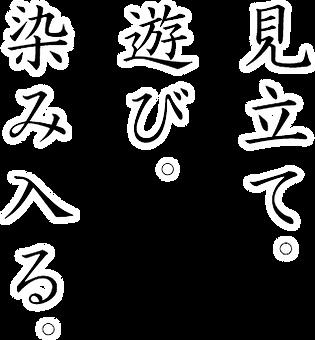 takuro-f2.png