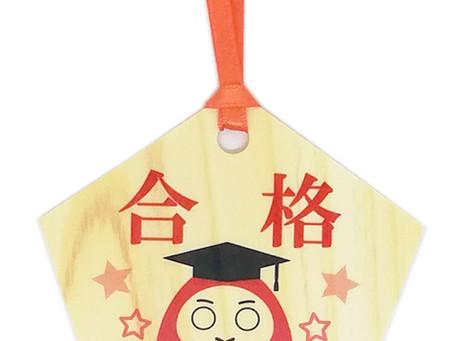 【受験用】五角形のだるま栞が登場!