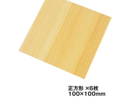 【ヒノキの薄板】正方形100㎜×100㎜がラインアップにくわわりました!