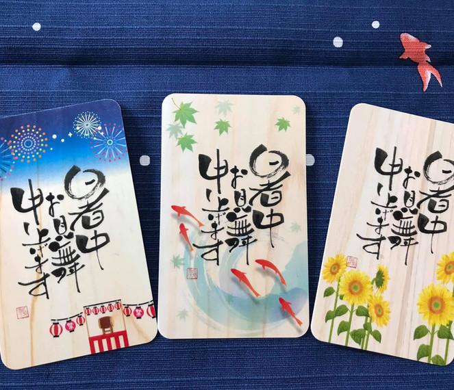 暑中見舞いカード三種.jpg