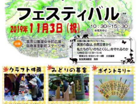 塗り絵栞イベント(山とみどりのフェスティバル 大阪府箕面市)