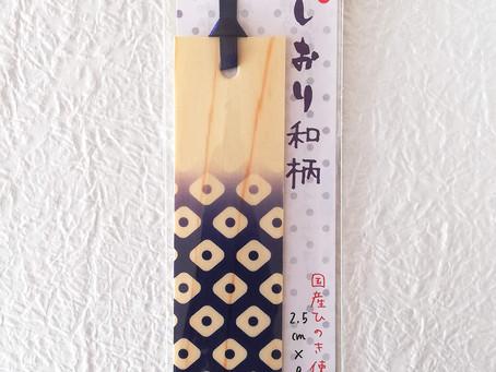 【ひのきの栞】とても小さい和柄の豆しおり
