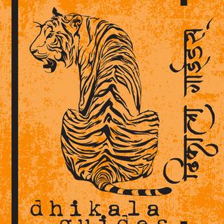 dhikala guides_back_transparent.png