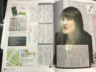 長崎商工会議所Newsに掲載していただきました。