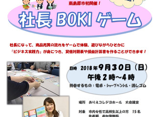 南島原市初開催「社長BOKIゲーム」