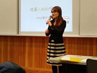 長崎市立図書館「親子向け社長BOKI体験スクール」