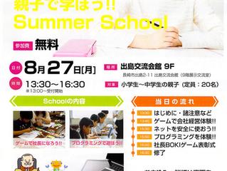夏休み親子特別企画を開催します!!