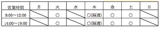 営業時間変更表.png