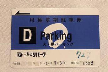 大一 栄パーキングカード.jpg