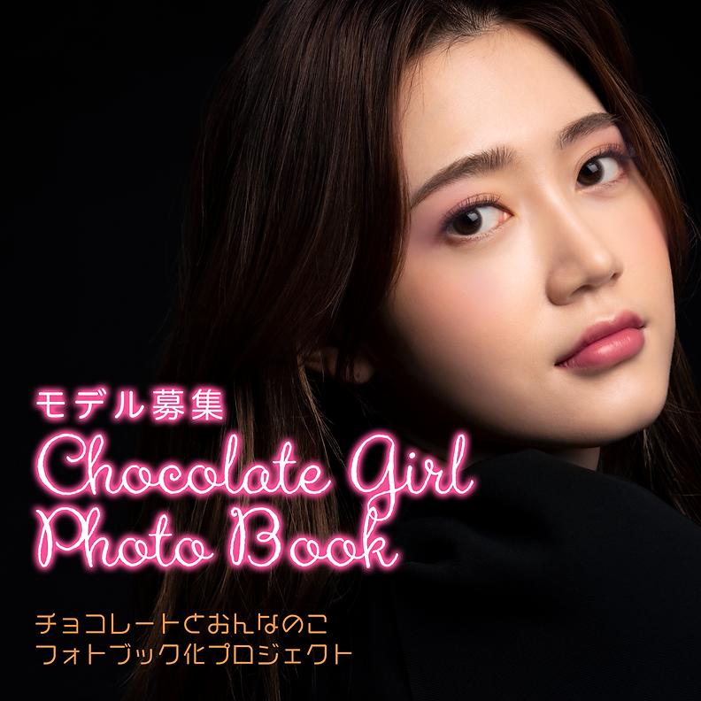 チョコレート広告4.png
