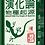 Thumbnail: 演化論-物種起源(中文版)