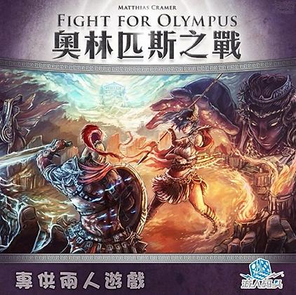 奧林匹斯之戰