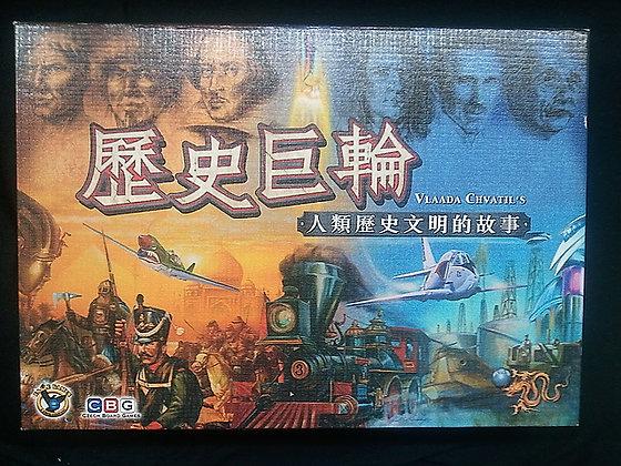 歷史巨輪 (簡體中文版)