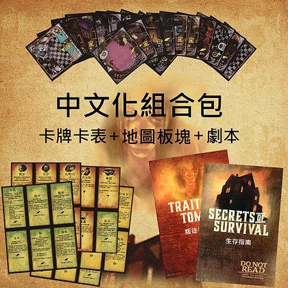加入閃現會員贈:中文化組合包(劇本+地圖板塊 + 卡牌卡表)