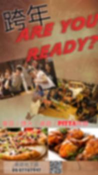 跨年,桌遊,桌遊店,餐廳,2019,市府晚會,市府,捷運