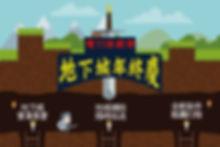 地下城年中慶-10.jpg