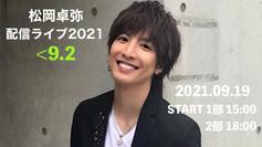 松岡卓弥 配信ライブ2021 <9.2 詳細はこちら