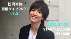 松岡卓弥 配信ライブ2021 <7.2 詳細はこちら!