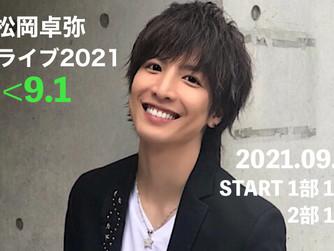 松岡卓弥 配信ライブ2021 <9.1 詳細はこちら