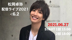松岡卓弥 配信ライブ2021 <6.2 詳細はこちら