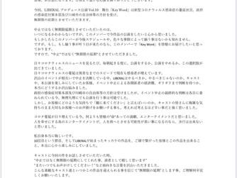 服部喜照 出演 舞台「Key Word」 ″無期限の延期″のお知らせ