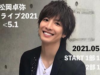 松岡卓弥 配信ライブ2021 <5.1 詳細はこちら
