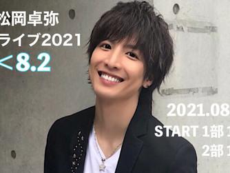 松岡卓弥 配信ライブ2021 <8.2 詳細はこちら