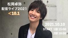 松岡卓弥 配信ライブ2021 <10.1 詳細はこちら