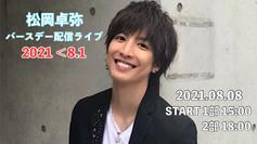 松岡卓弥 バースデー配信ライブ 2021 <8.1 詳細はこちら!