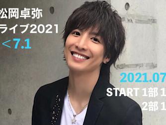 松岡卓弥 配信ライブ2021 <7.1 詳細はこちら!