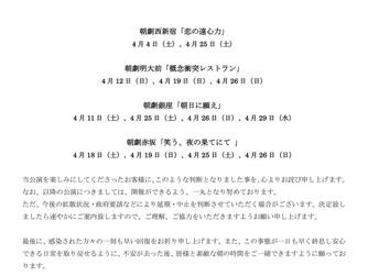 服部喜照 出演 朝劇明大前 4月公演中止のお知らせ