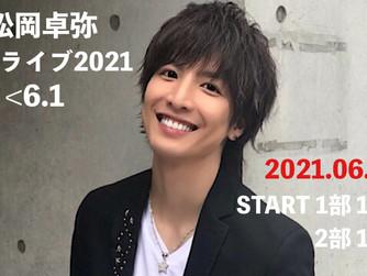 松岡卓弥 配信ライブ2021 <6.1 詳細はこちら