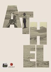 Athel -poster.jpg