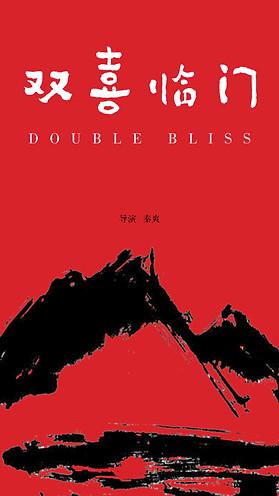 Double Bliss-poster.jpg