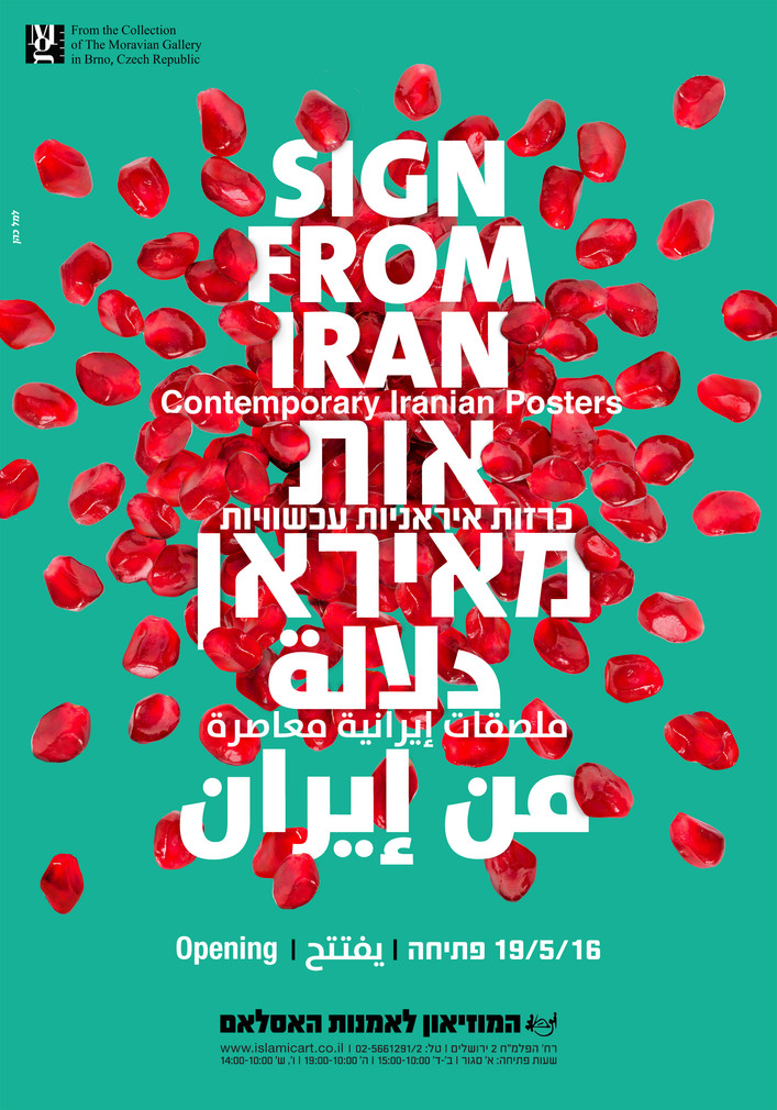 Sign from Iran exhibition - opening ceremony