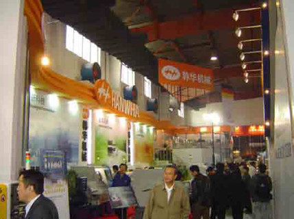 Hanwha, CIMT 2005, Beijing China