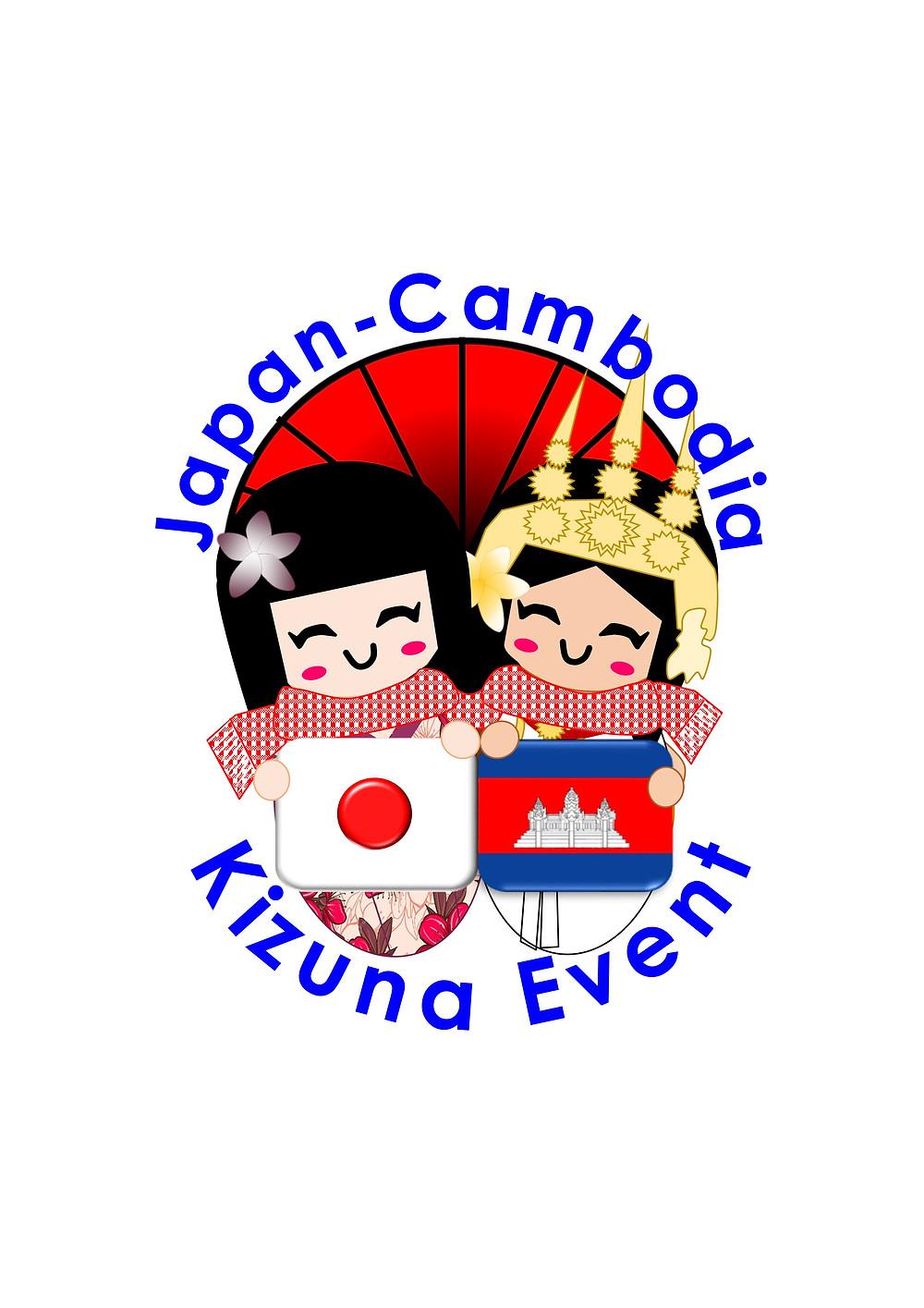 日カンボジア絆増進事業ロゴ