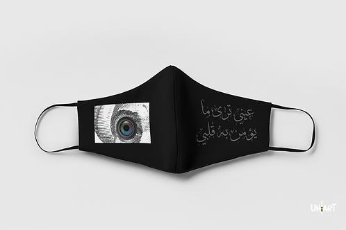 Ibn Al Haitham Face Mask