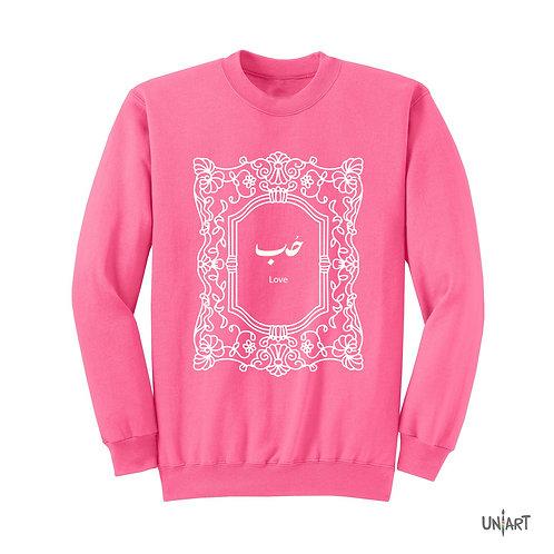 Hob ll Sweatshirt