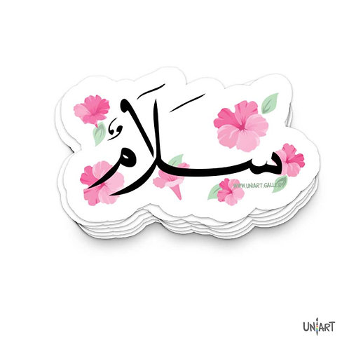 Salam Sticker