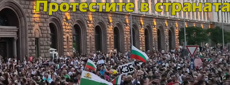 Bulgaria_Protest_July_20