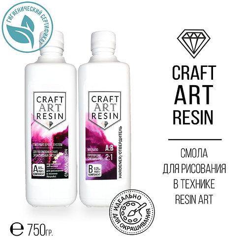 Эпоксидная смола для рисования CraftArtResin, 0,75кг
