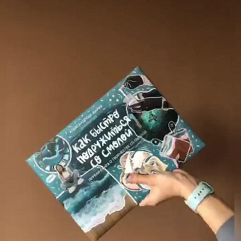 Книга «Как быстро подружиться со смолой»