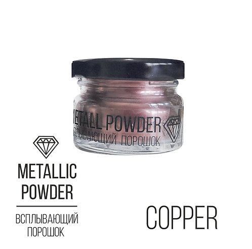 Metallic Powder Copper,  всплывающий порошок (медный), 10г.