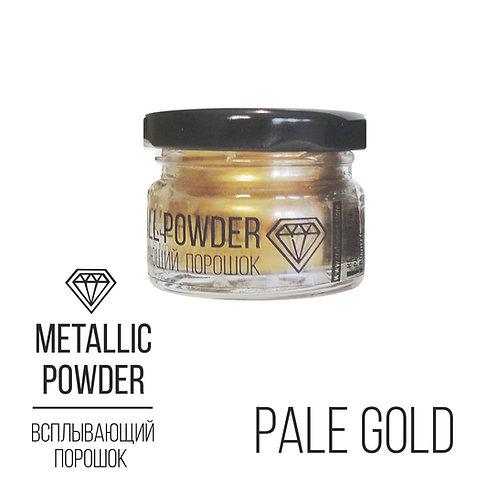 Metallic Powder Pale Gold, всплывающий порошок (золотой), 10г.