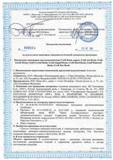 Гигиенический сертификат.jpg