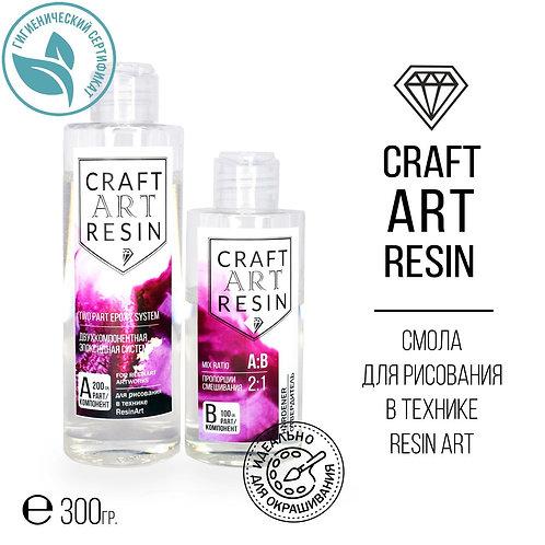 Эпоксидная смола для рисования CraftArtResin, Sample