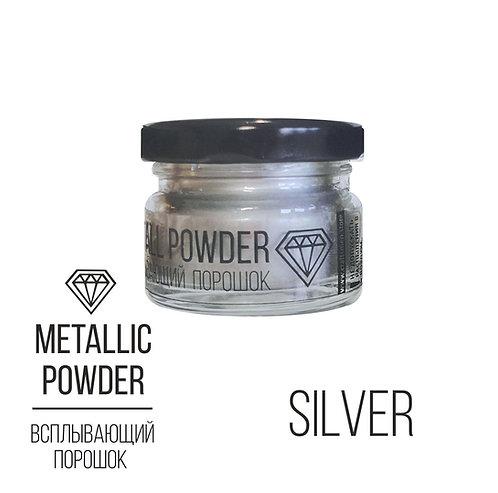 Metallic Powder Silver,  всплывающий порошок (серебрянный), 10г.