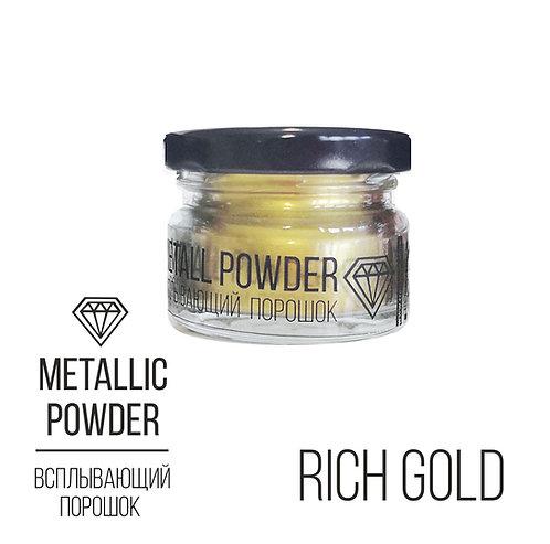 Metallic Rich Gold,  всплывающий порошок (золотой), 10г.